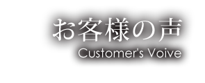 お客様の声 Customer's Voive